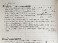 (4)について質問です。 解答には、操作を繰り返すと、最終的にはスイッチS2を閉じてもコンデンサーC1からC2へ電荷の移動が行われなくなる。 と書かれていました。なぜそうなるのかわからないので教えてください。