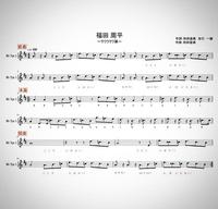 この画像のトランペットの楽譜の指番号を教えてください!