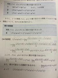 この積の導関数の証明で最後から一行目の また、微分可能なら連続であるから の後がよくわかりません。微分可能であれば連続であることはわかっているのですが、どうやってそのあとの式になるのかわかりません。...