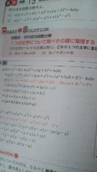 解答の2行目から3行目、なぜa(b+c)^2とa^2(b+c)が同じなんですか? たとえば2^2×5と2×5^2では別物ですよね?