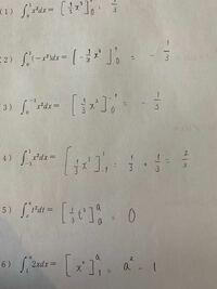 不定積分とかってこの解き方で合ってましたっけ??