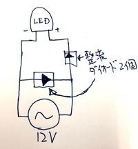 交流12Vの回路に、↓のように、2個の整流ダイオードを設置したら、全波整流になると思いますか?(整流ダイオードの記号は分からなかったので適当です)