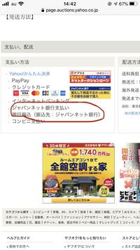ヤフオクでジャパンネット銀行を持ってないのに支払い方法一覧からなぜかジャパンネット銀行が消えません。  どなたか解決策を教えてください  私は出品者側です。
