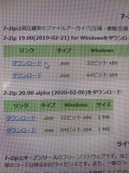 ダウンロード 7zip
