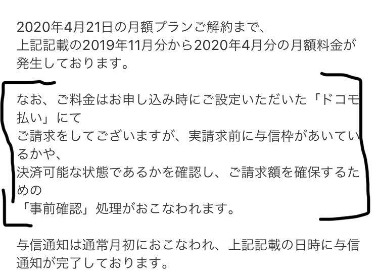 U-NEXTを解約できていなかったみたいで、11月から4月まで解約できていませんでした。 解約...