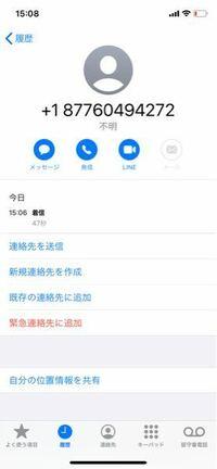急に電話きて中国語か韓国語のアナウンスが流れたあと急に切れちゃったのですが、、 +1 87760494272   この番号、何も心当たりないんです。  なんの番号なんでしょうか?同じような電話きたことある人いますか?