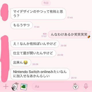 マイデザイン id 服 あつ森