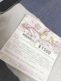 Amazonで商品を購入したら商品と一緒にアフターサービスとかかれた手紙が入っていて中にアマギフ1500円プレゼントとかいてある紙が入っていました。詐欺でしょうか?