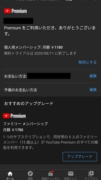 YouTubeプレミアムが解約できない!   ネットで調べてみたところ手動で解約しない限り自動更新されるとの事ですが、解約ボタン等がどこにも見当たりません。このままだと課金されてしまうで しょうか?