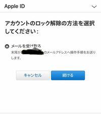 iCloudのメールアドレスでアカウントロックされたメールアドレスの使い方教えてください セキュリティ質問もわかりません。