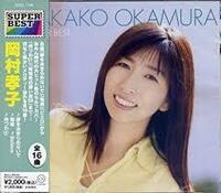 岡村孝子さんのベストは、これを聴いていますか???
