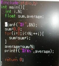 C言語プログラムについて 1からNまでの平均値を求めたいのですが、中々上手くできません。。 例としては、10を入力すると 5.5と出力してほしいです。  このプログラムを実行すると、何故かすごく大きな値がでます。 なぜでしょうか??