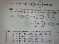 大学数学 線形写像がどうか判断する以下の問1の問題の解き方が分かりません。 解説して下さる方お願いします。