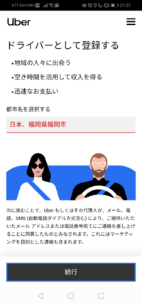 ウーバーイーツ(uber eats) 配達員としてアプリに登録ができません。 都市名が赤字になります。 東京にしても、赤字になります。  原因と解決策を教えて下さい。 よろしくお願いします。