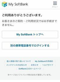 ソフトバンクから格安simに切り替えたのですが、my softbankにアクセス出来ない為、ソフトバンクの請求明細などはどこにアクセスして見れば良いのでしょうか?