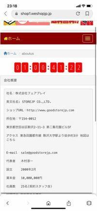 この通販サイトは詐欺サイトですか? https://shop1.weshopjp.jp/aboutus  会社名はフェアプレイと書いてあったのですが他のサッカー専門店の通販サイトと同じ会社名で所在地、代表者も同じだったので怪しいです...