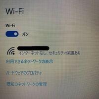 富士通パソコンのWi-Fi接続ができなくなりました 富士通のパソコンを使用していて昨日まで何の問題もなく使えていましたが今日立ち上げてみると下の写真のようにインターネットへの接続がなっていないとのことでG...