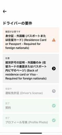 uber eats に関する質問です。 当人はUberのドライバーとして以前から登録しておりました。 久方ぶりにアカウントを立ち上げてみると、写真のように外国籍ではないのに、身分証-外国籍の書類の提出を求められてしまいオンラインにしようにも出来ずじまいな状態です。  なにか詳しく知っている方がおりましたらご回答頂けるとありがたいです。