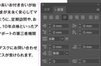 Adobe InDesign 2020 の日本語と英数字の隙間を詰める方法。 特に設定せずにテキストを打ち込むと日本語と英数字の間に微妙な隙間ができます。 これが嫌で詰めたいのですが、単純に「文字前のアキ量」「文字後の...