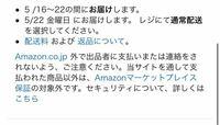 Amazonの配送について質問させて頂きます。amazon以外の出品者から出品されている商品なのですが、お届け日に関して、5/16〜5/22の間にお届けします。と書いてある一方で5/22にお届けします。とも併記されていますが 、これは遅くても22日には届くということなのでしょうか? わかる方ご回答お願いします。