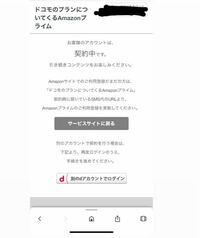 ドコモ amazon プライム 無料 登録 できない