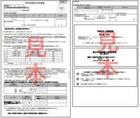 特別定額給付金申請書の裏面に免許証のコピーと、通帳のコピーを貼る様になっていますが、 申請書裏面の枠内に収まるサイズのコピーを添付するのですか? それとも、多少紙のサイズが大きくなっても、折りたたん...