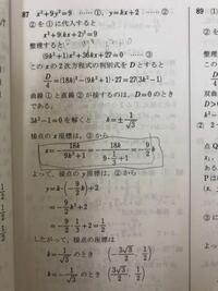 x2乗+9y2乗とy=kX+2のKと接点の座標を求めよ、という問題でkの値まで分かりましたが、四角で囲われた式になるのがわからないです。月曜日テストなので回答していただけるととてもうれしいです ♀️ ♀️
