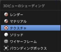 Blender2.82についての質問です。 Blender2.7xのバージョンでは下記の画像の様に3Dビューのシェーディングが6つ用意されていましたが、Blender2.82では「テクスチャ」「バウンディングボックス」が無くなり、それ...