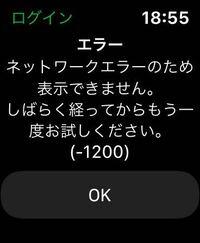 Apple WatchでLINEにログインしようとしてもこの画面が出てログインできません。どうすればいいでしょうか