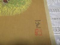 静物木版画「いがぐり」が描かれています。 落款に「一生」と書かれています。 この作家名をお教えください。 よろしくお願い致します。