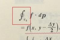 この積分記号(インテグラル)の真ん中に〇が付いた記号は何と呼びますか?これは普通の積分記号とどう違いますか?