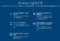 パソコン(windows10を使ってます)を立ち上げたら、下の画像のような表示が出てきまして・・・。これは何なのでしょうか? さらに下に「今はスキップ」と「続行」の選択肢のボタンがありました。とりあえずは「今...