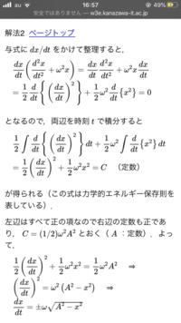 単振動の微分方程式について  宜しくお願いします。以下の写真の一行目から二行目に移るときの式変形がわかりません。教えて頂けると嬉しいです。