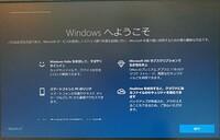 さっき、パソコンの電源を入れてパスワードを入れたら、このような画面が出ました。 これは本当に『正式な方法』なのでしょうか? 初めて見る画面なので、ウイルスでも入ったのかと焦っていま す。 このまま進...