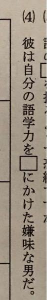 国語 この文の□に入る漢字一文字を教えてください