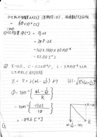 RLC直列回路の位相差を求めたいのですが、正負が違っていてどっちの方が合ってるんでしょうか?