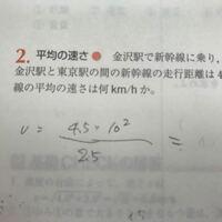 高一の物理の最初なのですがこの小数点の着いた訳文?の仕方計算の仕方が分かりません。 答えは1.8×10²です。助けてください
