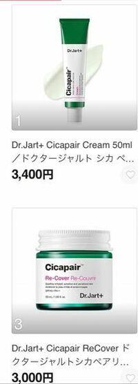 Dr.Jartのシカペアクリームについて質問なのですが、この2つは何が違うのですか?