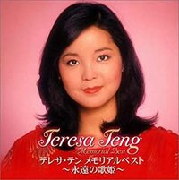 安室奈美恵や浜崎あゆみ、 宇多田ヒカルは、しょせん、日本の歌姫ですよね?  アジアの歌姫といえば、テレサ・テンですね?
