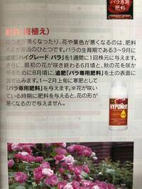 バラの肥料について。 肥料はいつあげればいいですか? 花前はストップ、と、こちらで見つけました。 ある冊子には、矛盾?と思える文章があり、迷ってしまいました。(単なるわたの知能不足で読み取り違いがある...