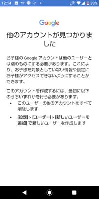 Googleアカウントは複数作れないんでしょうか?