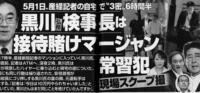 以下のYAHOO!JAPANニュースの記事の後半部分を読んで、下の質問にお答え下さい。 https://news.yahoo.co.jp/byline/takashikiso/20200521-00179563/ (黒川検事長:実は安倍政権ではなくマスコミとズブズブ) ...