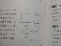 高校の電磁気の問題です。この問題文では「Gに流れる電流が0になった」とありますが、意味が分かりません。どなたか何が起こっているのかご教示お願いします。 補足:ABは均質な抵抗線です。