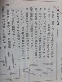1の後半 電位差を求めるとき極板間隔をdにしているのですが、Vは極板間隔によって変わるものではないのですか?