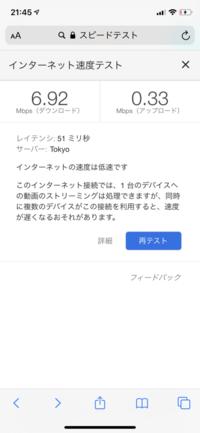 ソフトバンクエアーの速度が遅いです。 秋田県からソフトバンクエアーを使用しておりますが、ダウンロードはこんなものかなと思いますがアップロードが遅すぎます。 パソコンからも、同じよう な結果になります...