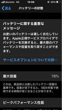 iPhoneSE(初代)のバッテリーが78%ですが、買い替え時ですか? 交換費用は6000円弱なんで、もう少し交換してあと2年くらい使いますか?