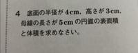 円錐の表面積と体積を求める問題の解き方教えてください。