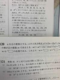 数研出版 メジアン 121の2の解説についてです。一方が25で割り切れる必要があるとありますが、これはどういう意味ですか。教えてください!れ