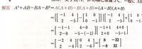 線形代数学についてです。 画像の解答の二つ目の式から三つ目の式にかけての変形で、なぜ(A+B)(A-B)ではなく(A-B)(A+B)としなければならないのですか?
