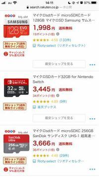 SwitchのSDカードについて質問なのですが。 下の写真の正規品?みたいな32ギガのやつが3200円で、非正規品?みたいなやつが256ギガで3600円なのですが、どちらを買っても違いは無いのでしょうか?詳しく説明できる方でも出来ないかでも概要を教えていただけると助かります。